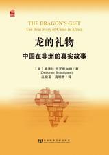 龙的礼物:中国在非洲真实的故事