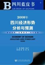2018年四川经济形势分析与燥_2018年四川省经济运行情况分析 GDP同比增长8