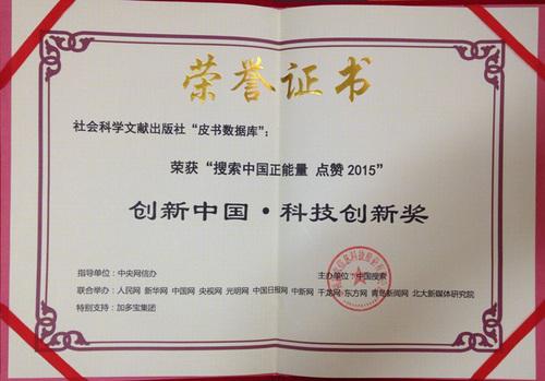 """23--皮书数据库--""""搜索中国正能量-点赞2015""""科技创新奖(证书)--2015"""