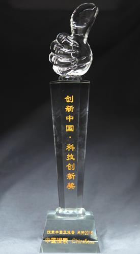 """23--皮书数据库--""""搜索中国正能量-点赞2015""""科技创新奖(奖杯)--2015"""
