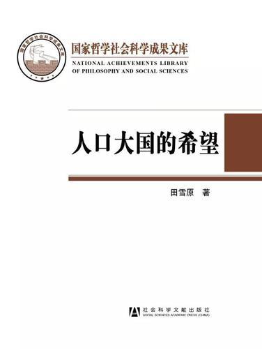 中国人口政策的失败_关于中国人口政策图片