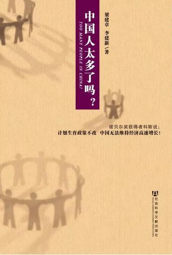 者为我国著名的人口学家田雪原,曾经参与改革开放后新时期人口政策