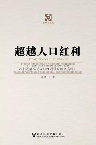 中国人口红利现状_人口红利谁提出的