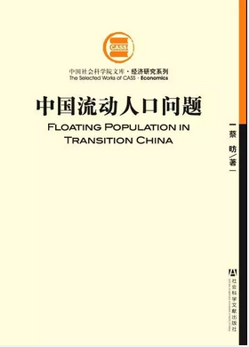 中国流动人口问题-不能承受之重 关注70亿人的世界