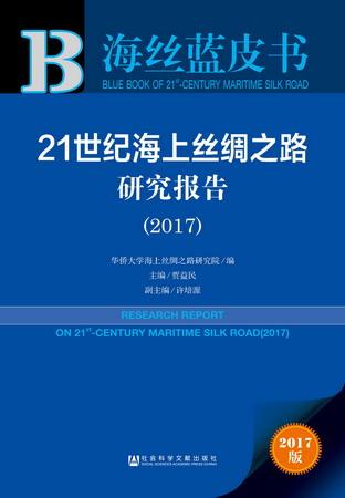 海丝蓝皮书 21世纪海上丝绸之路研究报告(2017)(978-7-5201-1967-2)w