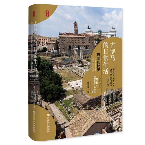 978-7-5201-3569-6-古罗马的日常生活JPG立体封1