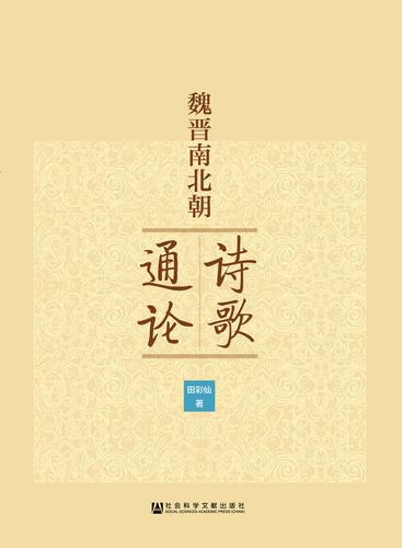 魏晋南北朝诗歌通论zf