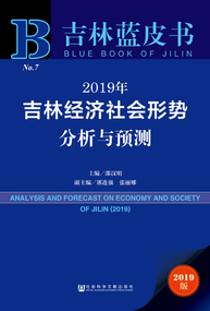 2019经济社会形势_图表 2019年经济社会发展主要预期目标