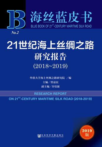 21世纪海上丝绸之路研究报告(2018-2019)zf_wps图片