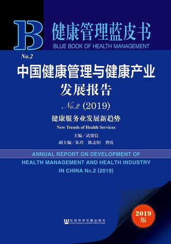 中国健康管理与健康产业发展报告No.2(2019)zf_wps图片
