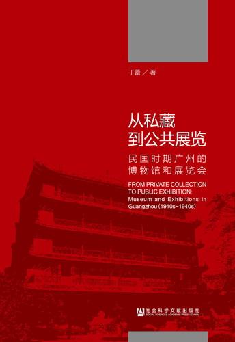从私藏到公共展览:民国时期广州的博物馆和展览会(978-7-5097-9939-0)z_wps图片
