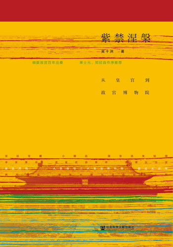 紫禁涅槃:从皇宫到故宫博物院(978-7-5201-1774-6)z_wps图片