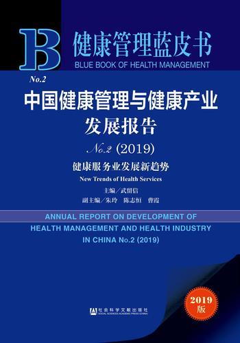 中国健康管理与健康产业发展报告No.2(2019)zf