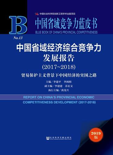 中国省域经济综合竞争力发展报告(2017~2018)zf