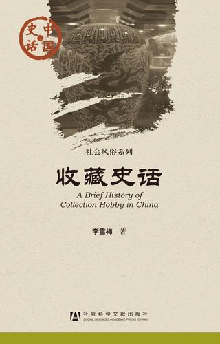 收藏史话(中国史话)(978-7-5097-3029-4)z