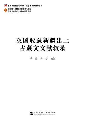 英国收藏新疆出土古藏文文献叙录(西藏历史与现状综合研究项目)(978-7-5201-0766-2)z