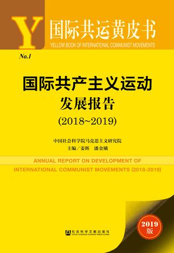 国际共产主义运动发展报告(2018-2019)zf
